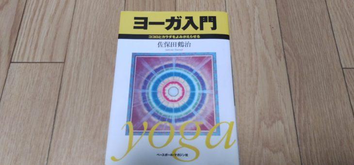 なぜ、ヨーガは日本で流行るのか