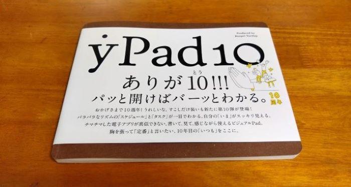 スケジュール管理はiPadよりyPad、手帳マニアの私が1番におススメする最高の手帳