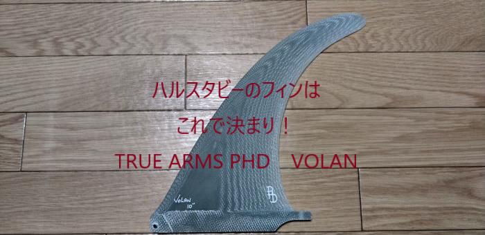 ハルスタビーのフィンは、これで決まり!TRUE ARMS PHD VOLAN
