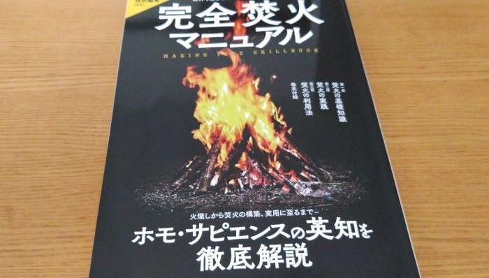 現代人が継承すべき英知とは。一から『火を作る』方法を知る。