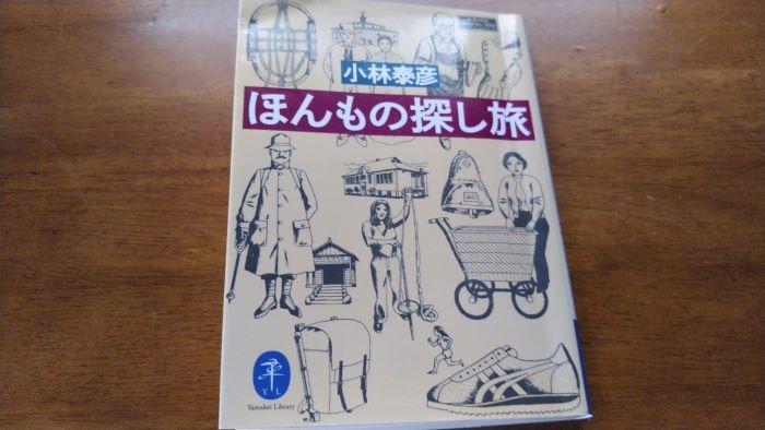 ほんもの探しの旅の意味とは。日本を旅する目的のひとつがここにある。