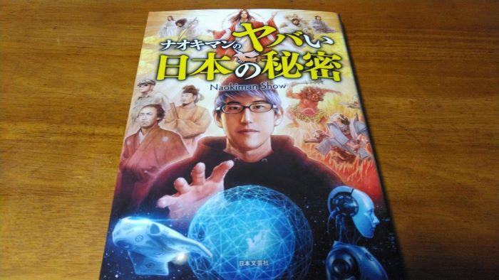 そんなに日本は、ヤバいのか。サーフトリップを通じ、その謎を解明する。