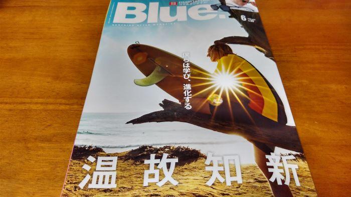 やっぱりBlueはおもしろい。