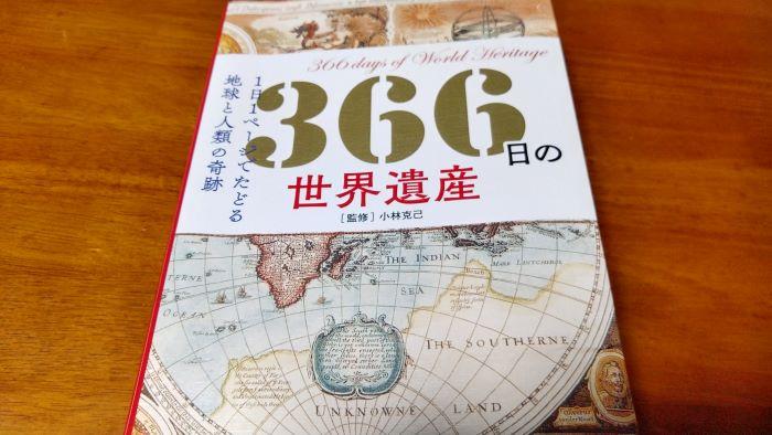 1日一ヶ所の世界遺産を巡る思考の旅
